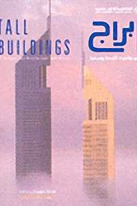 Tall Buildings Of Europe : The Middle East And Africa