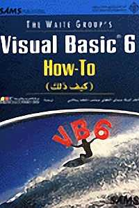 Visual Basic 6 : How- To كيف ذلك